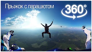 Download SkyDive in 360° Virtual Reality via GoPro / Прыжок с парашютом в 360° градусов Video