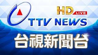 Download 台視新聞台HD 24 小時線上直播 TAIWAN TTV NEWS HD (Live) 台湾のTTV ニュースHD (生放送) 대만 뉴스 라이브 Video