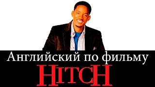 Download Английский по Фильмам. Метод Хитча / Hitch - Диалоги из Фильма. Учить Английский по фильмам Video