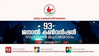 Download Sunday Worship | IPC GENERAL CONVENTION | Kumbanad | 20.01.2017 Video