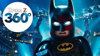 Download VR 360 LEGO BATMAN На Русском +BATMETAL REMIX Video