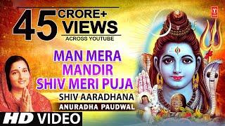 Download Man Mera Mandir Shiv Meri Puja Shiv Bhajan By Anuradha Paudwal [Full Video Song] I Shiv Aradhana Video