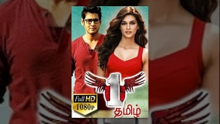 Download No 1 Tamil Full Movie - Mahesh Babu, Kriti Sanon, Devi Sri Prasad Video