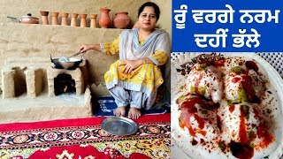 Download Dahi Bhalle Recipe || Dahi Vada Recipe || Dahi Bhalla || Life of Punjab || Punjabi Cooking Video