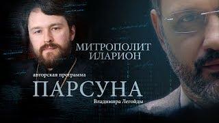 Download ПАРСУНА. МИТРОПОЛИТ ИЛАРИОН (АЛФЕЕВ) Video