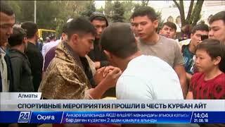 Download Спортивные мероприятия провели в Алматы в честь Курбан айта Video