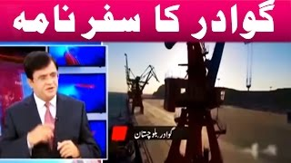 Download CPEC Kahan Pohancha - Story of New Gwadar | Kamran Khan Exclusive Video