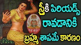 Download ఆడవారికి నెలకి వచ్చేపిరియడ్స్ కికారణం బ్రహ్మపెట్టినశాపమా Lord Brahmma Curse To Women Periods Problem Video