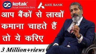 Download आप बैंक से लाखों कमाना चाहते हैं तो ये करिए | Do this to Earn in Lakhs from Banks | Anurag Aggarwal Video