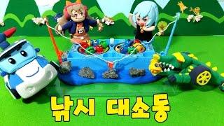 Download 터닝메카드 낚시놀이 장난감 연극 이소벨vs다나 낚시대결! 도둑악어 크로키 잡는 로보카폴리 fishing toy set Video