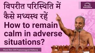 Download विपरीत परिस्थिति में कैसे मध्यस्थ रहें How to remain calm in adverse situations? Video