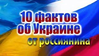 Download 10 ФАКТОВ ОБ УКРАИНЕ ОТ РОССИЯНИНА Video
