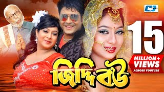 Download Jiddi Bou | Bangla Hits Movie | Ferdous | Sabnur | ATM Shamsujjaman Video