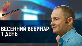 Download Весенний вебинар Павла Ракова 1 день Video