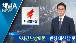 Download 정신 못 차린 한국당…의총 5시간 동안 계파 싸움 Video