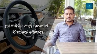 Download (සිංහලෙන්)Rolls Royce Wraith Sri Lanka Video