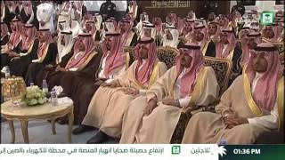 Download خادم الحرمين الشريفين يشرف حفل امارة المنطقة الشرقية Video