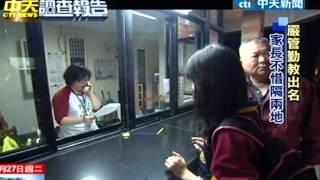 Download 九節火車當校車 外地家長慕名擠私校住讀 Video