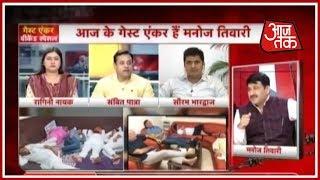 Download Kejriwal के लिए धरना ज़रूरी है या करना ज़रूरी ? Halla Bol With Weekend Guest Anchor Manoj Tiwari Video