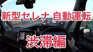 Download 新型セレナプロパイロット自動運転インプレ渋滞編むしろ渋滞時に効果発揮! Video