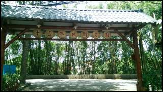Download 2015/08/10新竹富興茶業文化館,峨眉湖,十二寮休閒農園一日遊! Video