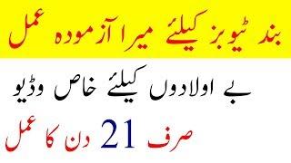 aulad k liye surah fatiha ka wazifa | wazifa for baby boy | salatul