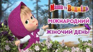 Download Маша та Ведмідь: Міжнародний жіночий день! 🌼🌷🌺Masha and the Bear Video
