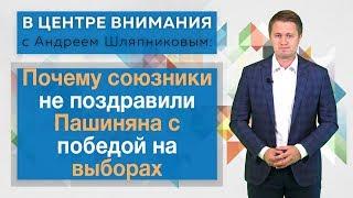Download В центре внимания. Почему союзники не поздравили Пашиняна с победой на выборах Video