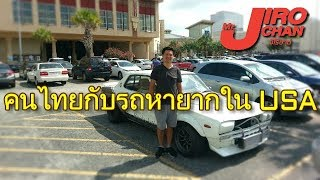 Download EP 123.สุดยอดนักสะสมรถญี่ปุ่น ชาวไทยในอเมริกา Video