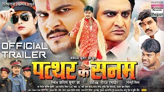 Download PATTHAR KE SANAM | OFFICIAL TRAILER | ARVIND AKELA KALLU, YAMINI SINGH | NEW BHOJPURI MOVIE 2019 Video