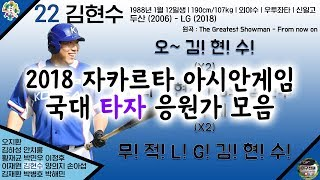 Download 2018 자카르타 아시안게임 대한민국 야구대표팀 [타자 응원가 모음] Video