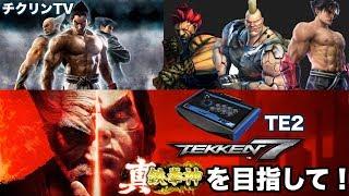Download 2019/01/20 TEKKEN7 chikurin's Stream PS4orSTEAMversion Video
