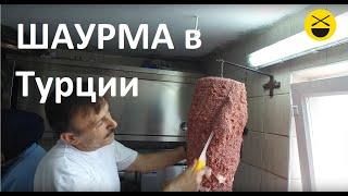 Download Шаурма в Турции, г.Бурса. Искандер-кебаб Video