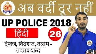 Download 12:00 AM| UP Police 2018-अब वर्दी दूर नहीं -तत्सम व तद्भव शब्द | by Vivek Sir|Day#26 Video