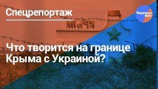 Download Спецрепортаж: что творится на границе Крыма с Украиной Video