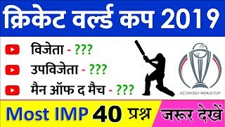 Download क्रिकेट वर्ल्ड कप 2019 / Cricket world cup important Questions / Sports Current affairs 2019 YT STUD Video
