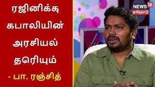 Download Is Kabali a Dalit Movie? - An Interview with Kabali Director Pa. Ranjith Video