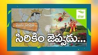 Download గజేంద్రుడిని కాపాడేందుకు బయలుదేరిన శ్రీమహావిష్ణువు | Pothana Bhagavatham Padyalu | New Waves Video