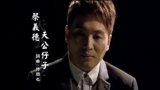 Download 蔡義德-天公仔子(官方完整版MV)HD Video