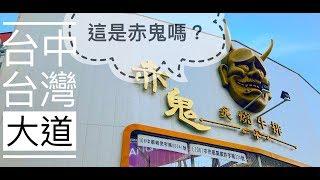 Download 2018/08/18 赤鬼牛排 台灣大道店 @ 台中市西區 Video