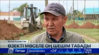 Download Батыс Қазақстан облысындағы 55 елді мекенге таза ауыз су жеткізіледі Video