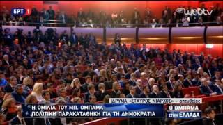 Download Η ομιλία του Αμερικανού Προέδρου Μπαράκ Ομπάμα στο Ίδρυμα ''Σταύρος Νιάρχος'' Video
