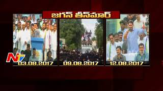 Download YS Jagan Continues to Comment Chandrababu Naidu's Rule |#Nandyal By-Election || NTV Video