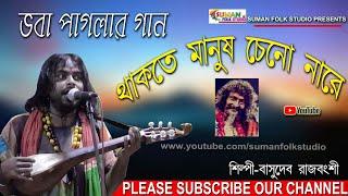 Download ভবা পাগলার গান ll মানুষটা মরে গেলে কান্না কাটি ll বাসুদেব রাজবংশী ll Basudeb Rajbanshi ll Folk Song Video