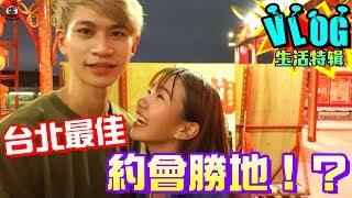 Download 看夜景第一首選 「台北最熱門的約會勝地!?」【眾量級CROWD│VLOG特輯】 Video