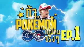 Download ถ้า Pokemon Go เป็นคนจริงๆ EP.1 Video