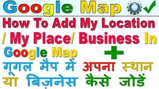 Download How To Add My Location /My Place/Business In Google Map In Hindi/Urdu-2016 Google Map Maker Video