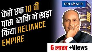 Download How Reliance Industries started? Dhirubhai Ambani biography | Hindi Video