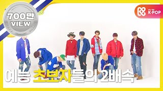 Download (Weekly Idol EP.289) NCT127 2X faster version 'Limitless' Video