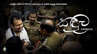 Download Kandula At CID Office Colombo Video